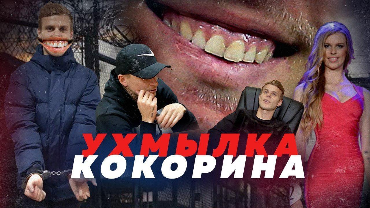 Мамаев и Кокорин - Как сидится в камере?