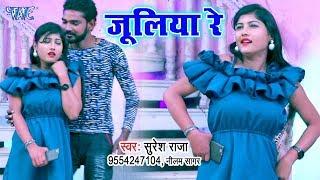 आ गया Suresh Raja का सबसे नया हिट गाना 2019 - Juliya Re - Bhojpuri Hit Song 2019 New