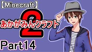 【マイクラ実況】あかがみんクラフト2 Part14【赤髪のとも】 thumbnail
