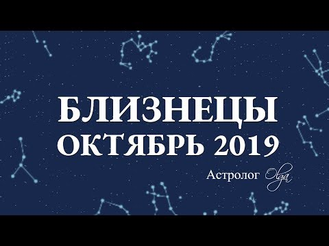 МЕСЯЦ НАЧИНАНИЙ БЛИЗНЕЦЫ гороскоп ОКТЯБРЬ 2019. Астролог Olga