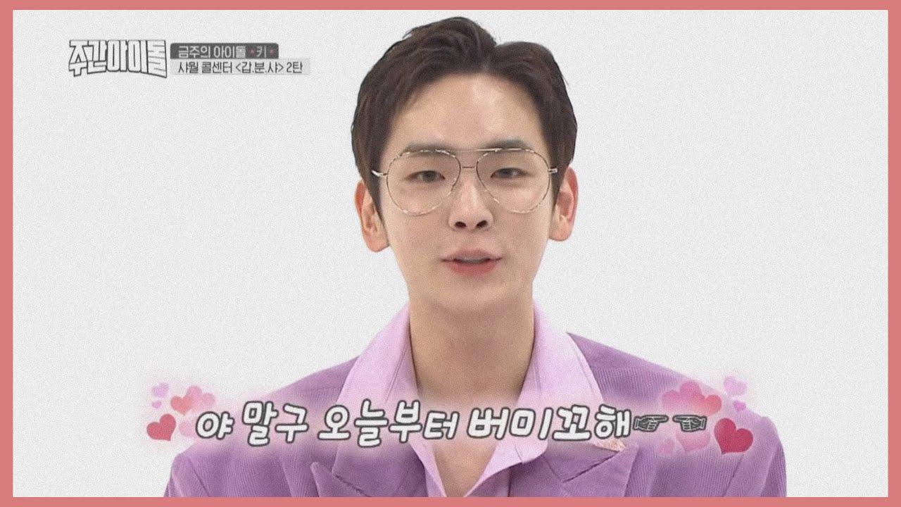 [ SHINee / 샤이니 키 ] 김기범 멋부리고 애교 부리는 거 볼 사람