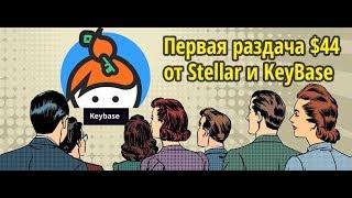 Первая раздача 688XLM ($44) от Stellar и KeyBase, всего на $129 миллионов