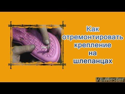 Как отремонтировать крепление на летних шлепанцах Ремонт Обуви