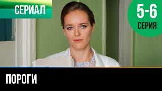 ▶️ Пороги 5 и 6 серия - Мелодрама | Фильмы и сериалы - Русские мелодрамы