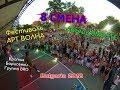 Поделки - 8 СМЕНА | Фестиваль АРТ ВОЛНА | БРАТЬЯ БОРИСЕНКИ | Лагерь ВМЕСТЕ | Болгария 2018