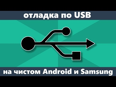 Вопрос: Как устранить неполадки при подключении Samsung Galaxy S3 к компьютеру?