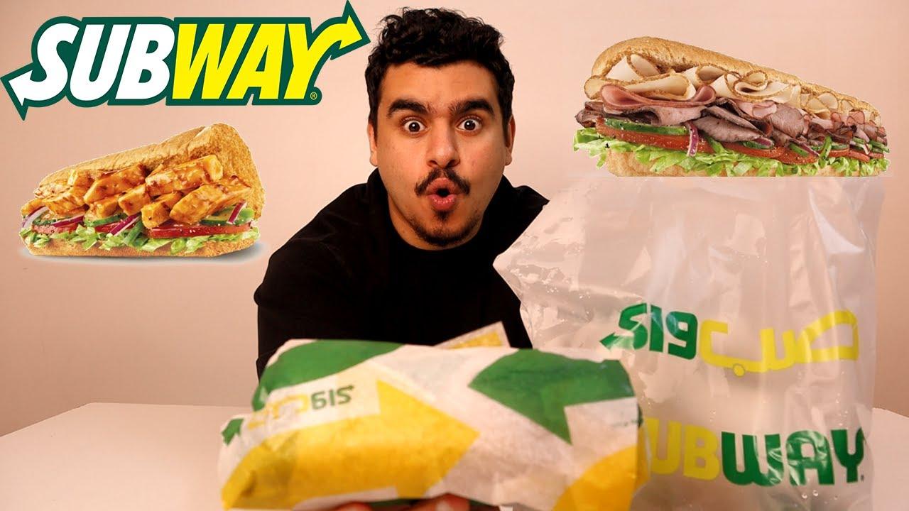 مقارنة ايش افضل ساندوتش في صب واي Youtube
