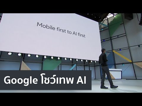 Google โชว์ความเทพของ AI มองและฟังได้อย่างคน เตรียมเปิดให้ใช้เร็วๆนี้ - วันที่ 24 May 2017