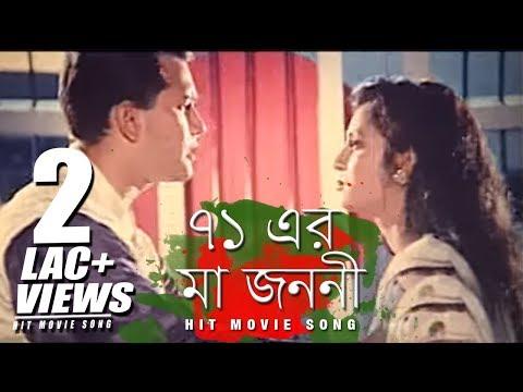 Ekattorer Ma Jononi | Salman Shah | Shabnur | Bikkhov Movie Song 2017 | CD Vision