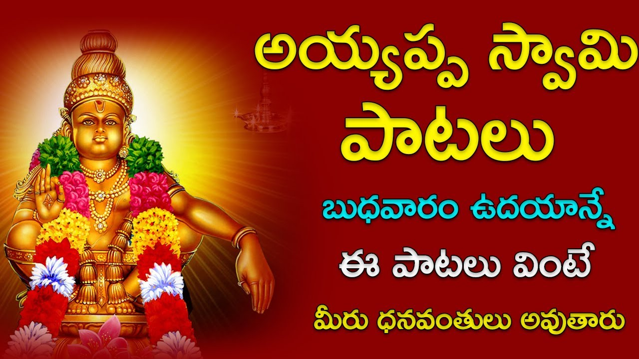 Ayyappa Swamy Songs | Telugu Bhakthi Songs | Devotional