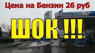 Когда Цена на Бензин 26 Руб ШОК!!! 2019 год Заправка Газпром цена бензина за литр АИ 92