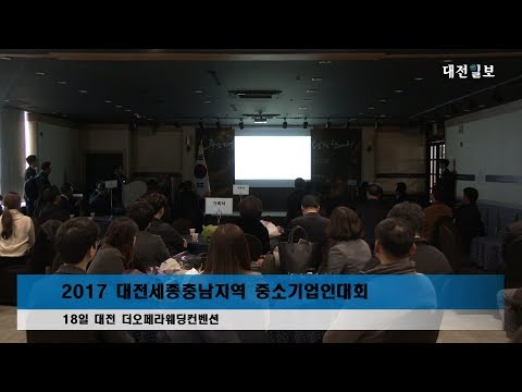 [대전일보뉴스] 2017 대전세종충남지역 중소기업인대회
