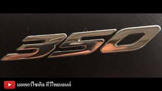 หลุด Forza 350 Emblem ! ลูกสูบ 76 - 78 = 330 c.c. โฉมใหม่หรือโฉมเดิม ราคา + ไม่เกิน 5,000