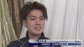 【全日本フィギュアスケート選手権2018】男子フリー<中村 優選手>イン...