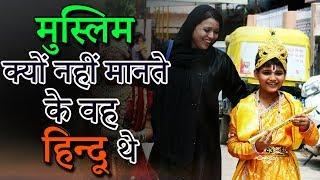 म स ल म क य नह म नत क वह ह न द थ   why muslims do not believe they were hindus  dark mystery