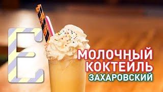 Как сделать молочный коктейль без мороженого — рецепт Едим ТВ