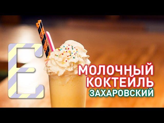 Как сделать МОЛОЧНЫЙ КОКТЕЙЛЬ без мороженого и молока — рецепт Едим ТВ