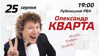 25 серпня РБК Лубни. Сольний концерт Олександра Кварти