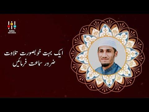 quran-recitation-really-beautiful-2019- -heart-soothing-by-qari-abdul-wahab