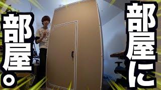 部屋の中にガチの部屋を作ってみた。 thumbnail