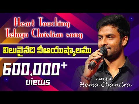 విలువైనది జీవితం Super Hit Song Hema Chandhra Ky.Ratnam David Varma Jesus Song New Telugu God Songs