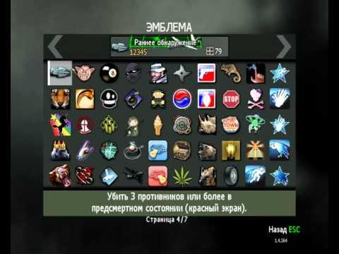 Как получить все Эмблемы в MW 3 / How To Get All Emblems In Modern Warfare 3