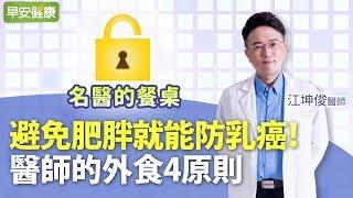 避免肥胖就能防乳癌!醫師的外食4原則【江坤俊醫師︱早安健康︱名醫的餐桌】