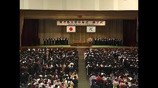 平成30年度鹿児島大学卒業式・修了式