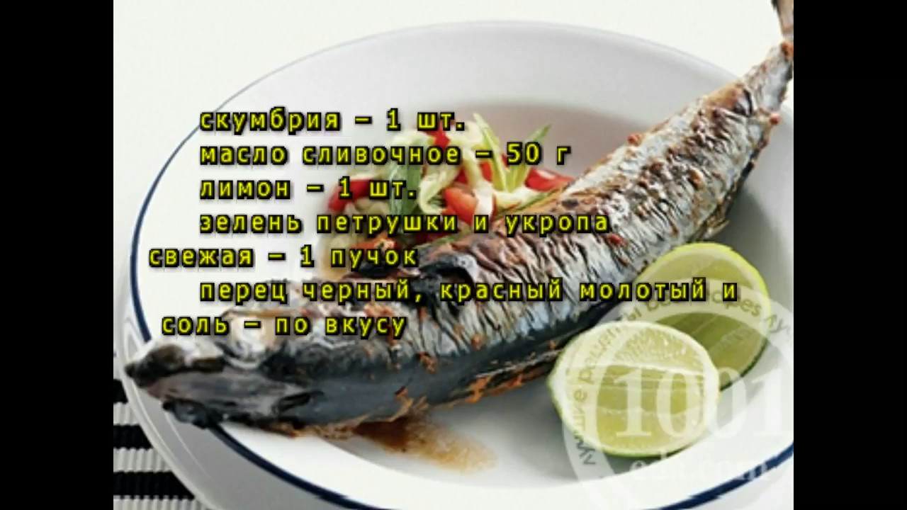 ff8e54a75dfa Рецепт скумбрии целиком в духовке - YouTube