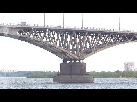 """Состояние моста """"Саратов - Энгельс"""""""