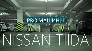 Nissan Tiida, PRO машины, тест-драйв