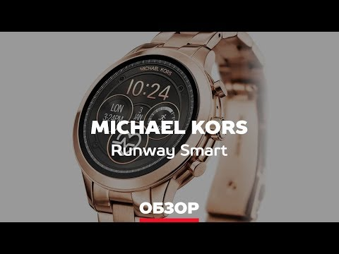 Смарт-часы Michael Kors MKT5045 - обзор от Bestwatch.ru