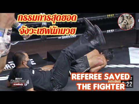 ซ็อตเซฟนักมวยสวยๆของกรรมการ   Referee Saved the Fighter in Muaythai