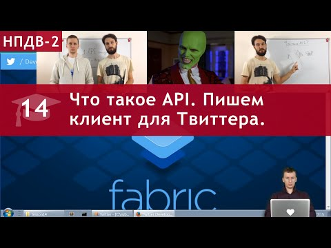 Урок 14: Что такое API. Пишем клиент для Твиттера