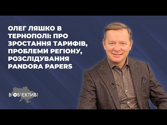 В ОБ'ЄКТИВІ   Олег Ляшко про зростання тарифів, проблеми регіону, розслідування Pandora Papers