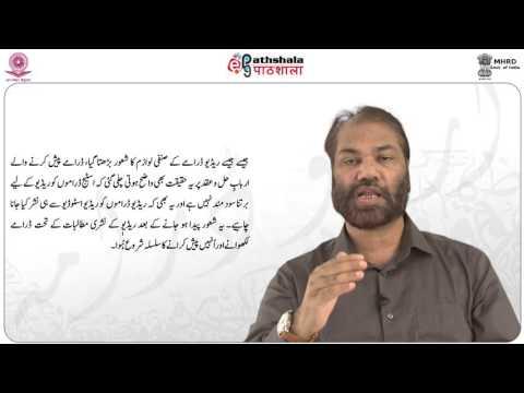 Drama 27 Urdu Mien Radio Drame Ka Aaghaz O Irteqa