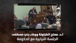 ا.د. مصلح الطراونة ووفاء بني مصطفى - الجلسة النيابية مع الحكومة