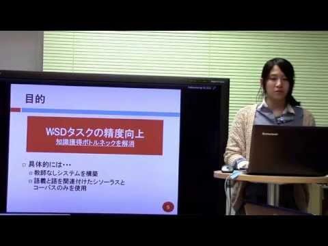 文献紹介:Word relatives in context for word sense disambiguation