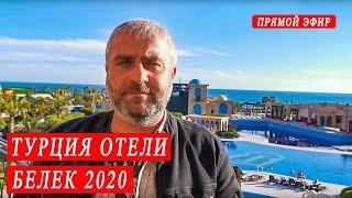 Отели Турции отдых 2020 Цены 10 дней 5 звёзд Все включено Туры в Турцию Отдых в Турции