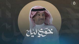 خوي ليل - خالد عبد الرحمن 2021  |  Khalid Abdulrahman