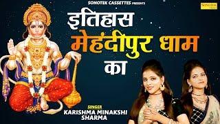 हनुमान जयंती स्पेशल इतिहास हनुमान जी के मेहंदीपुर धाम की Biggest Hit Hanumanji Songs 2019