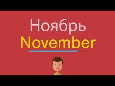 Как по английски будет ноябрь
