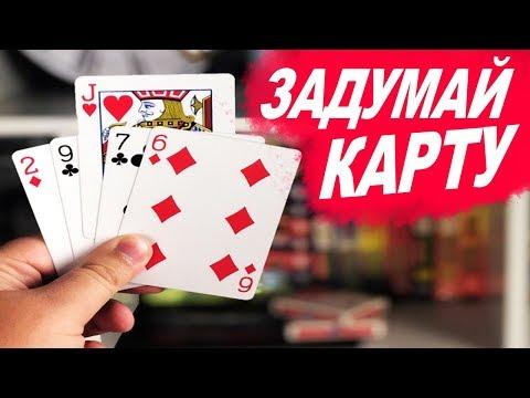 ЗАДУМАЙ КАРТУ /
