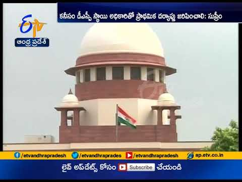 No Immediate Arrest of Public Servants | in Cases under SC& ST Act | Rules SC