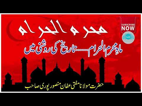 Moharram Tareekh Ki Roshni Me By Mufti Affan Mansoor Puri Sahab