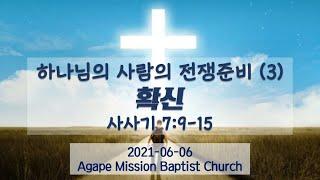 2021 0606 하나님의 사람의 전쟁 준비 (3) 확신 | 사사기 7:9-15 | 김현수 목사