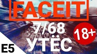 FaceIt - 7/68 Утёс. Выпуск 5