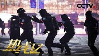 《热线12》禁毒之战2018—枪毒:一批制毒原料将运到江门 警方重拳出击一举端掉制度团伙 20180625 | CCTV社会与法