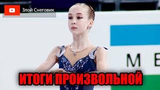 ИТОГИ ПРОИЗВОЛЬНОЙ ПРОГРАММЫ Девушки Юниорское Гран При в Красноярске 2021