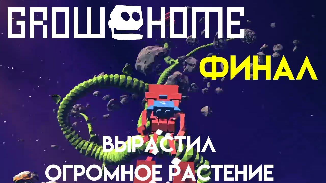 ВЫРАСТИЛ ОГРОМНОЕ РАСТЕНИЕ (Grow Home) №2 Финал